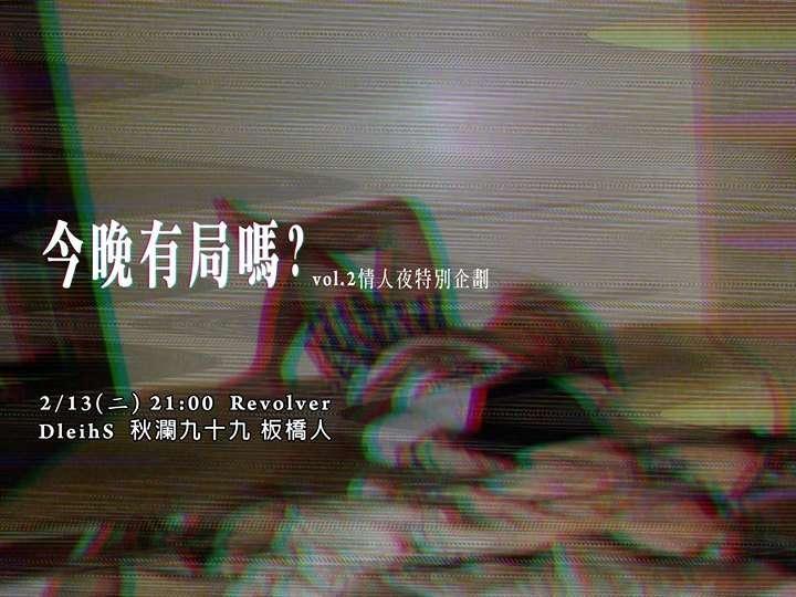今晚有局嗎? - vol.2 情人夜特別企劃 左輪手槍 台北活動2018年照片