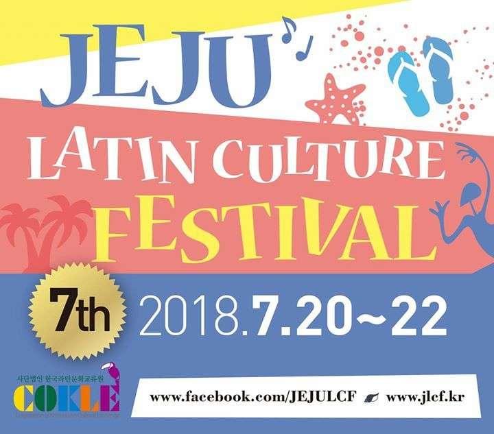 2018 JEJU 韓國濟州拉丁文化節 台北樂騷莎 La Salsa Taipei活動2018年照片