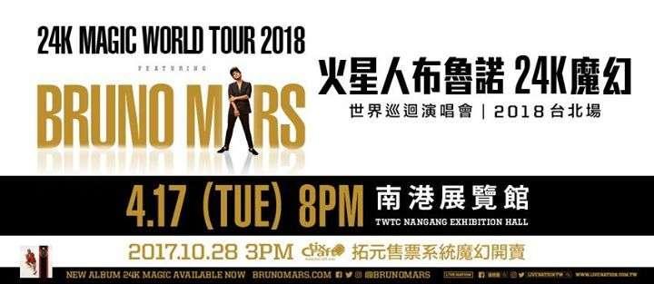 Bruno Mars 24K魔幻 世界巡迴演唱會 2018台北場 音樂演唱會 台北活動2018年照片