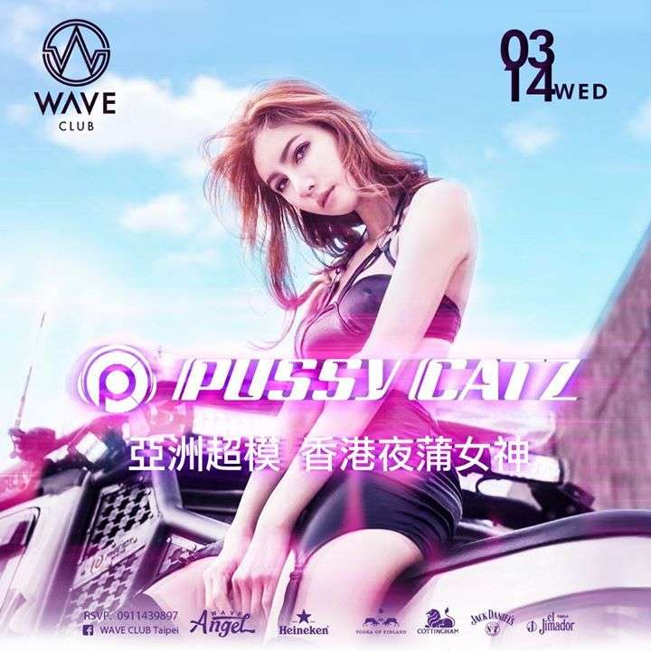 白色情人節 送給你亞洲超模 Raico Bule WAVE CLUB Taipei 台北活動2018年照片