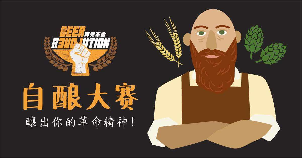 2018 BEER REVOLUTION 啤兒革命 台北活動2018年照片