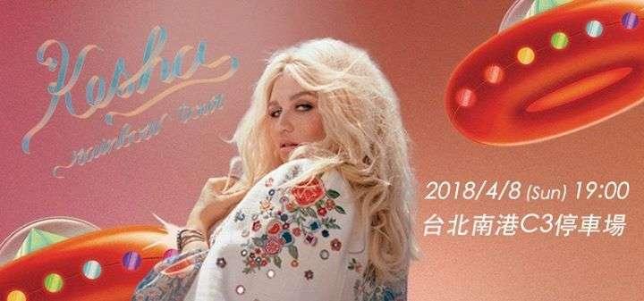Kesha – Rainbow Tour巡演 (已延期) 音樂演唱會 台北活動2018年照片