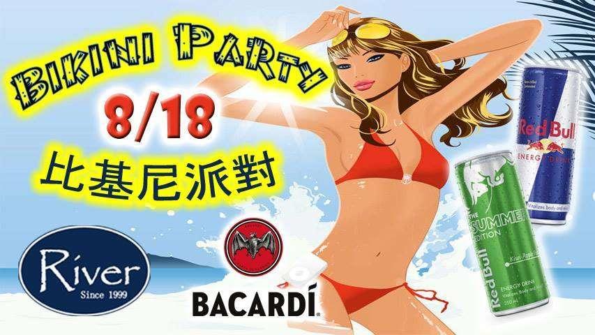 Bikini Party - 比基尼派對 River 桃園活動2018年照片