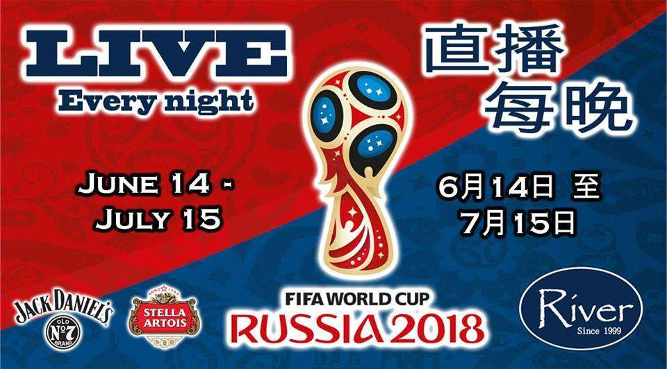 FIFA World Cup River 桃園活動2018年照片