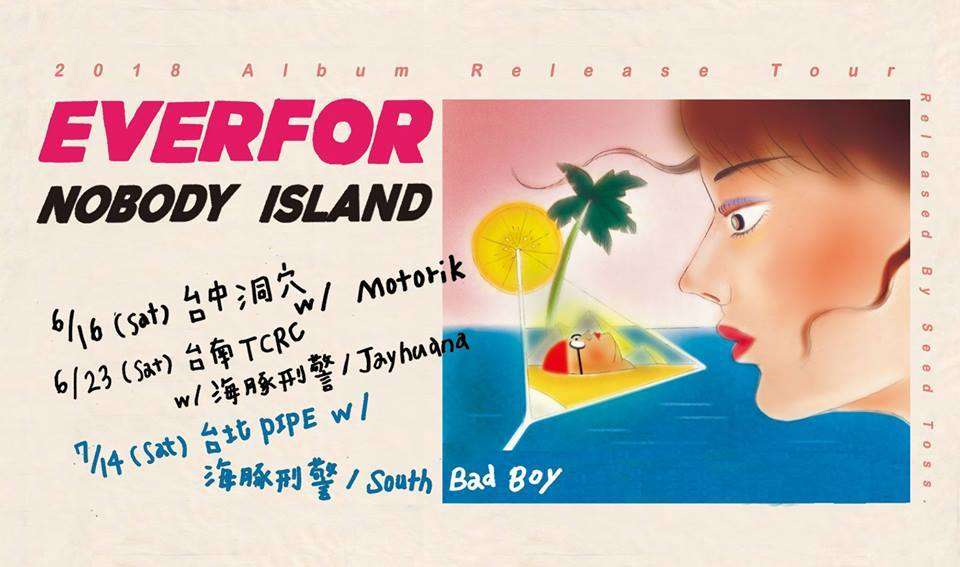 Everfor的無人島傳說在台北PIPE 水管音樂 台北活動2018年照片