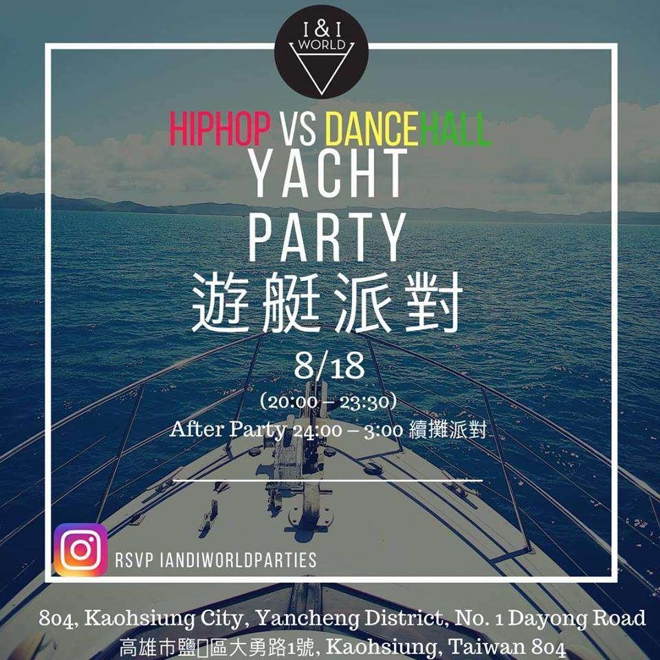 Hip Hop vs. Dancehall Yacht Party 遊艇派對 台北活動2018年照片