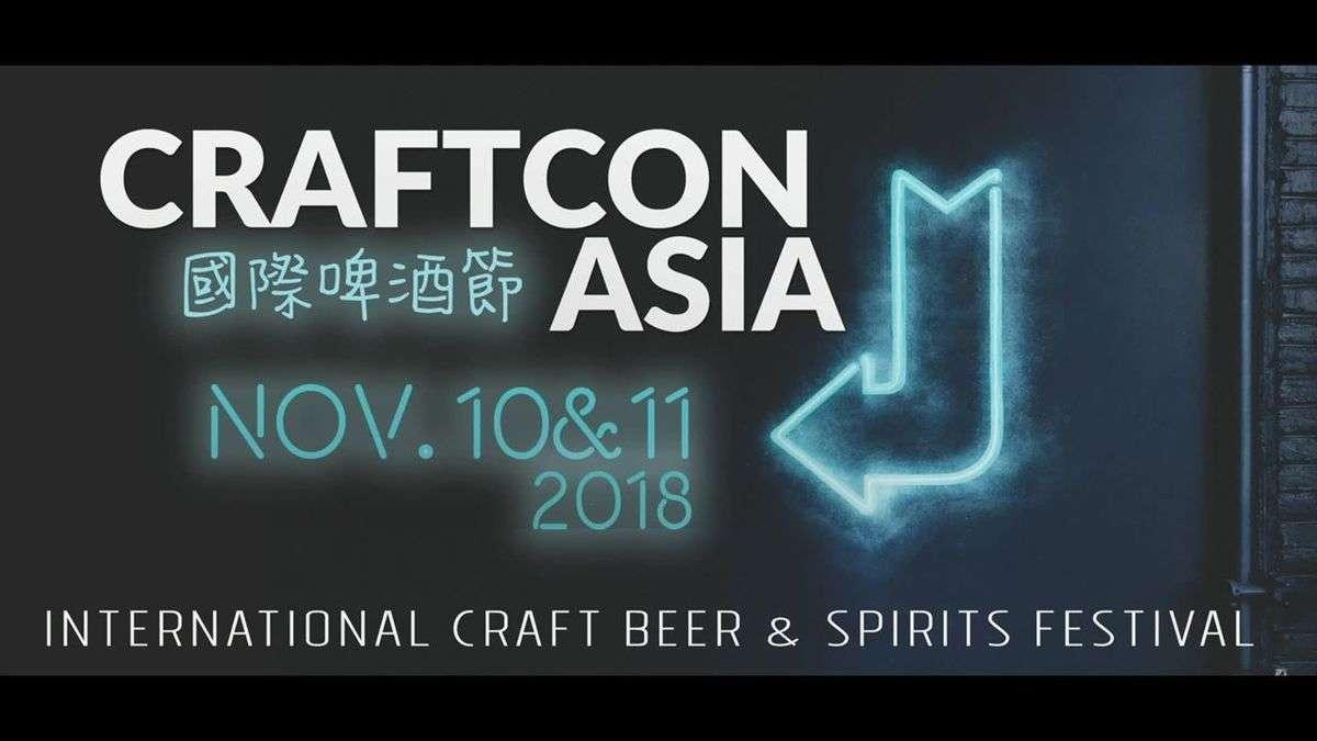 CraftCon Asia 2018 台北活動2018年照片
