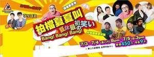 卡米地 ComedyClub 台北 夜店,酒吧,live house,活動