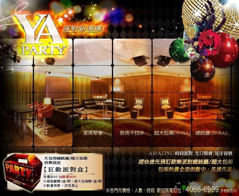 PartyWorld CashBox(Sogo) - Taipei KTV (Karaoke Bar), Tourist