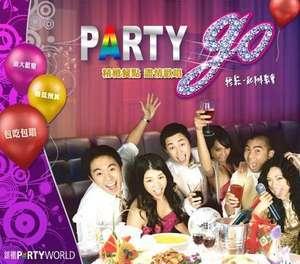 Partyworld (敦化南路) 台北 夜店,酒吧,live house,活動