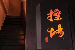 操場 Fucking Place 台北 夜店,酒吧,live house,活動