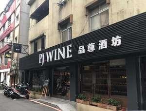 Pjwine 品尊酒坊 台北 夜店,酒吧,live house,活動