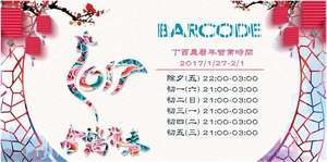 Barcode Kaohsiung 高雄 夜店,酒吧,live house,活動
