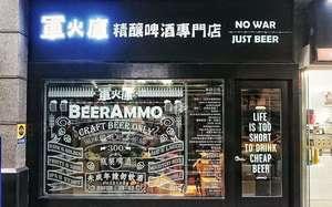 軍火庫 BeerAmmo 台北 夜店,酒吧,live house,活動