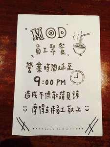 MOD Public Bar 台北 夜店,酒吧,live house,活動