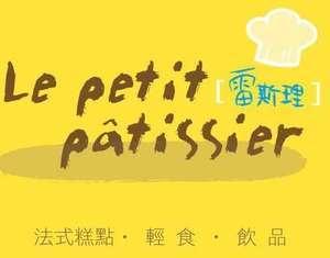 雷斯理法式甜點小餐館 Leslie 台北 夜店,酒吧,live house,活動