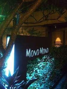 Monomono 台北 夜店,酒吧,live house,活動