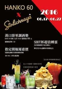 Hanko 60 台北 夜店,酒吧,live house,活動