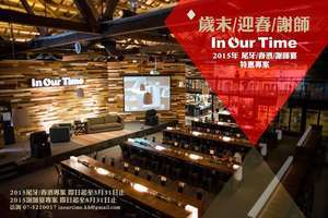 In Our Time 高雄 夜店,酒吧,live house,活動
