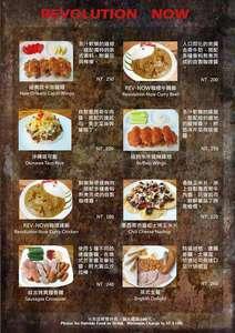 Revolution Now 台北 夜店,酒吧,live house,活動