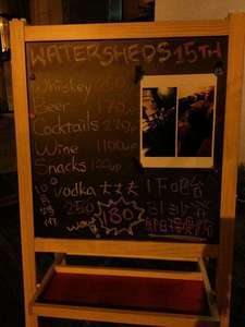 Watersheds 台北 夜店,酒吧,live house,活動