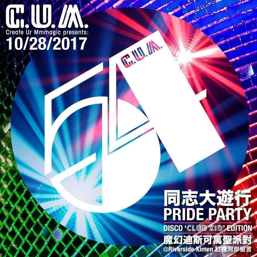 CUM-Create Ur Mmmagic 台灣活動推廣公司照片