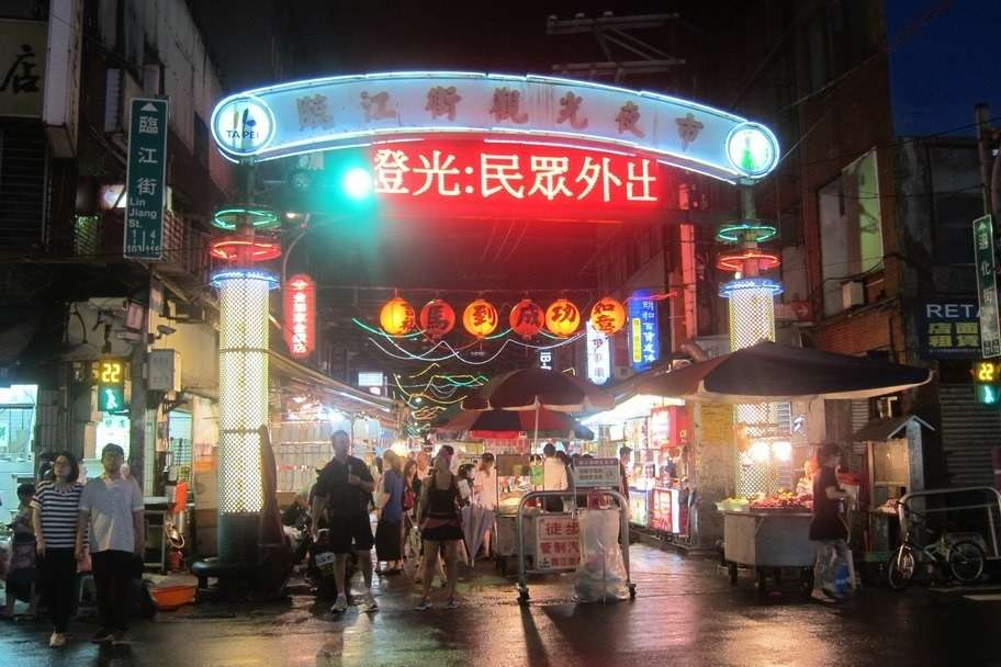 Linjiang (Tonghua) Night Market Taipei Night Clubs, Bars, Live Music and Events