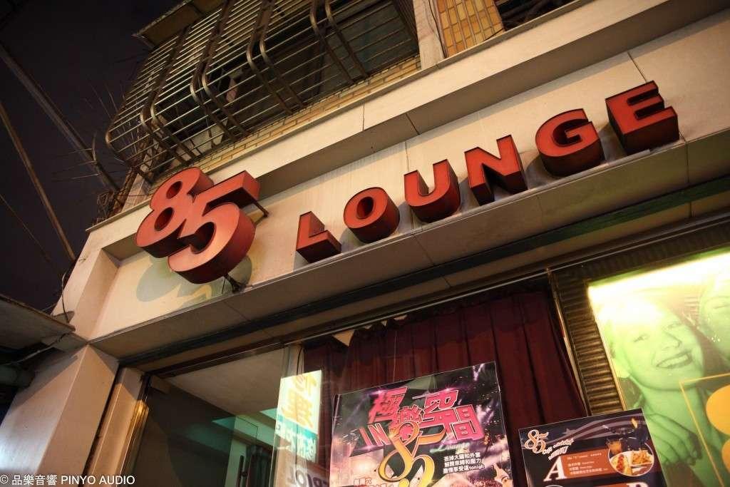 85 Lounge 台北 夜店,酒吧,live house,活動