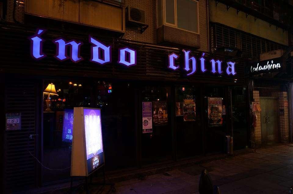 印度支那 Lounge Bar 台北 夜店,酒吧,live house,活動