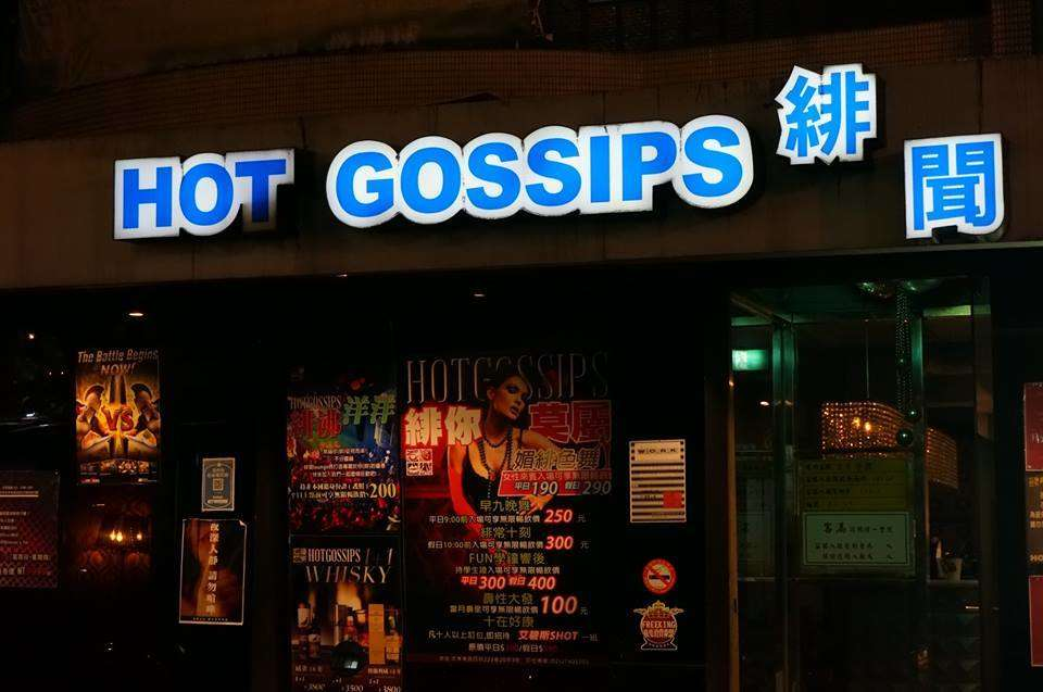Gossip Lounge & Pub Taipei Night Clubs, Bars, Live Music and Events